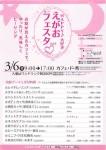 HAPPY♪ 大好き えがおミニフェスタ 2015.3.6 (金)