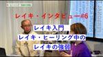 レイキ・インタビュー #6【レイキ・ヒーリング中のレイキの強弱】