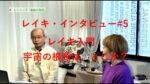 レイキ・インタビュー#5【レイキの宇宙の根源は、どこか?】